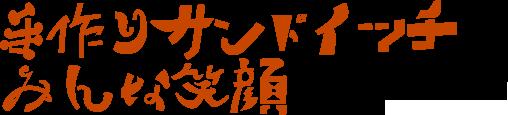 豊川・豊川稲荷のすぐ近くで便利なコンビニ形式店舗 サンドイッチ 三河屋 三河屋菓子店