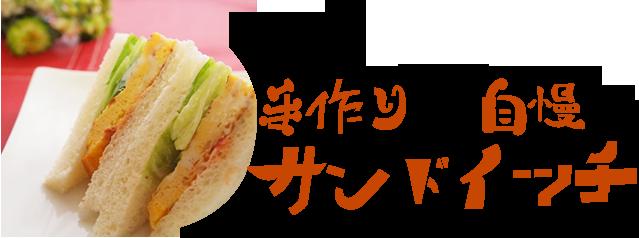 手作りサンドイッチ 三河屋 三河屋菓子店
