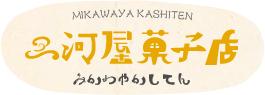 豊川稲荷すぐ近くでサンドイッチが美味しいお店なら三河屋菓子店